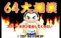 64 Ozumo - Nintendo 64