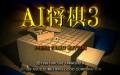 AI Shogi 3 - Nintendo 64